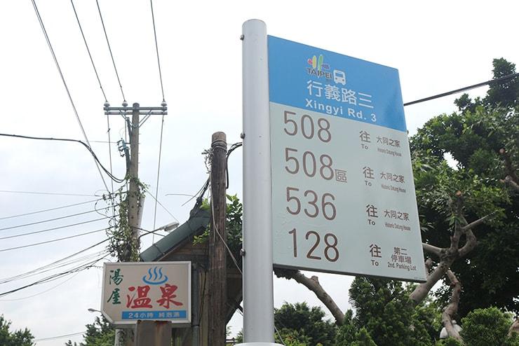 台北・行義路溫泉の最寄りバス停「行義路三」