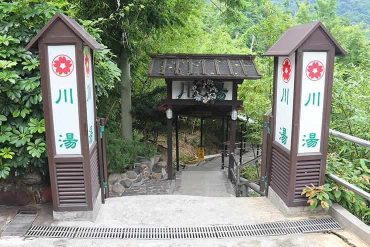 台北・行義路溫泉「川湯溫泉養生料理」の入り口