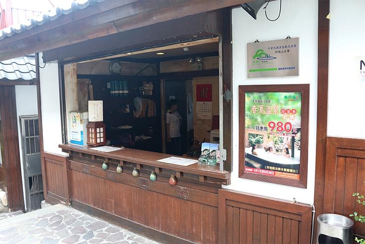 台北・行義路溫泉「川湯溫泉養生料理」のチケット売り場