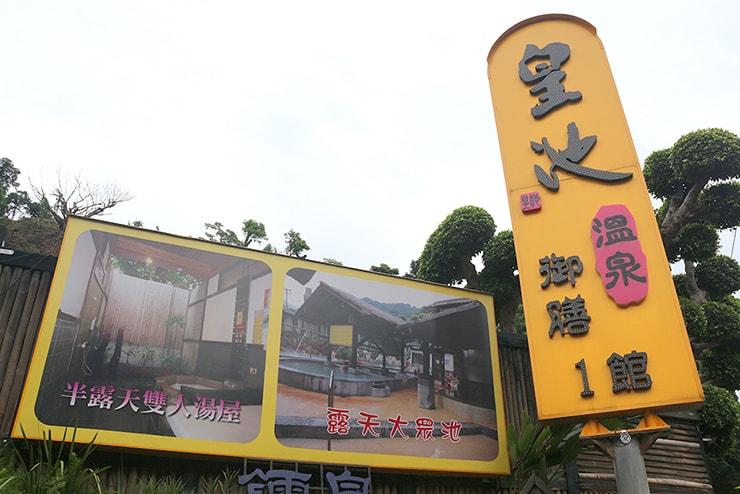 台北・行義路溫泉「皇池溫泉御膳館」の看板