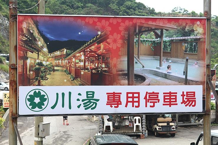 台北・行義路溫泉「川湯溫泉養生料理」の大浴場