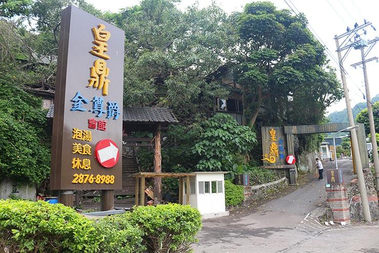 台北ゲイに人気の行義路溫泉「皇鼎金尊爵會館」の看板