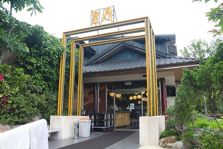台北ゲイに人気の行義路溫泉「皇鼎金尊爵會館」入り口