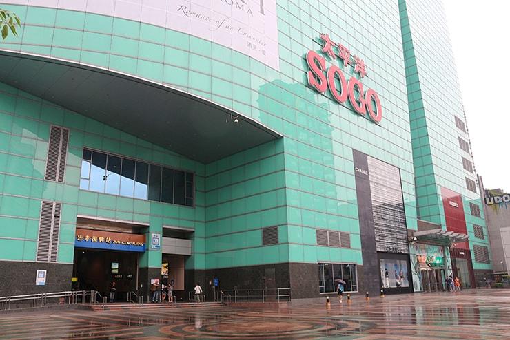 台北MRT(地下鉄)「忠孝復興」駅(SOGO復興館)
