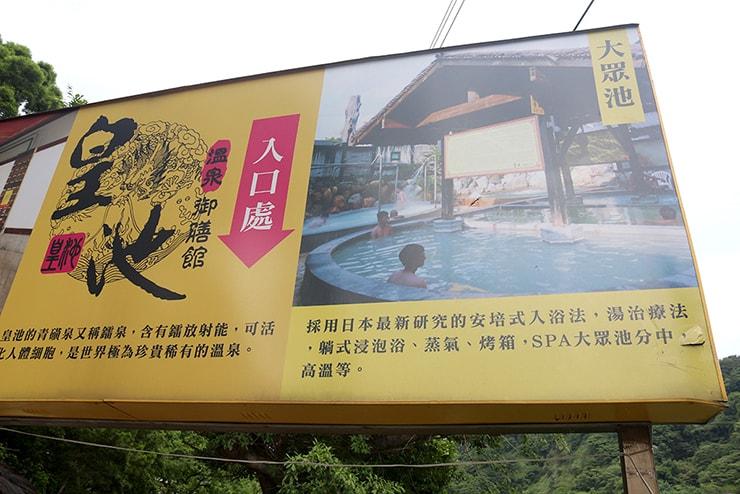 台北・行義路溫泉「皇池溫泉御膳館」の大浴場