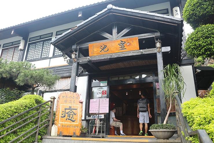台北・行義路溫泉「皇池溫泉御膳館」の入り口