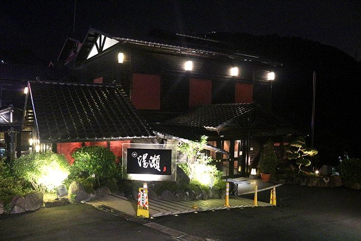台北・行義路溫泉「湯瀬溫泉餐廳」の外観