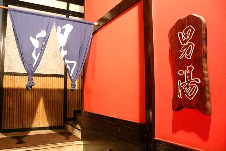 台北・行義路溫泉「湯瀬溫泉餐廳」の大浴場入り口