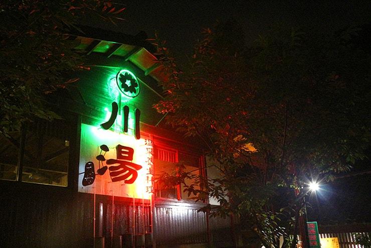 台北・行義路溫泉「川湯溫泉養生料理」の看板