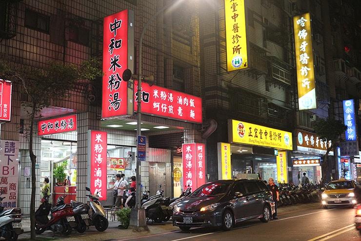 台北・永安市場「中和米粉湯」の外観