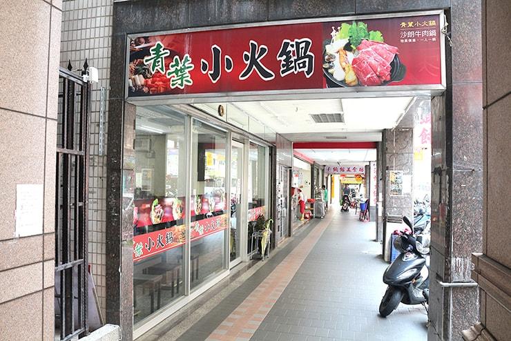 台北・永安市場「青葉小火鍋」の看板