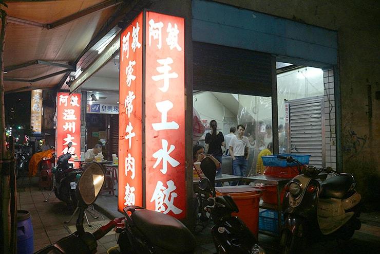 台北・永安市場「阿敏小吃店」の看板
