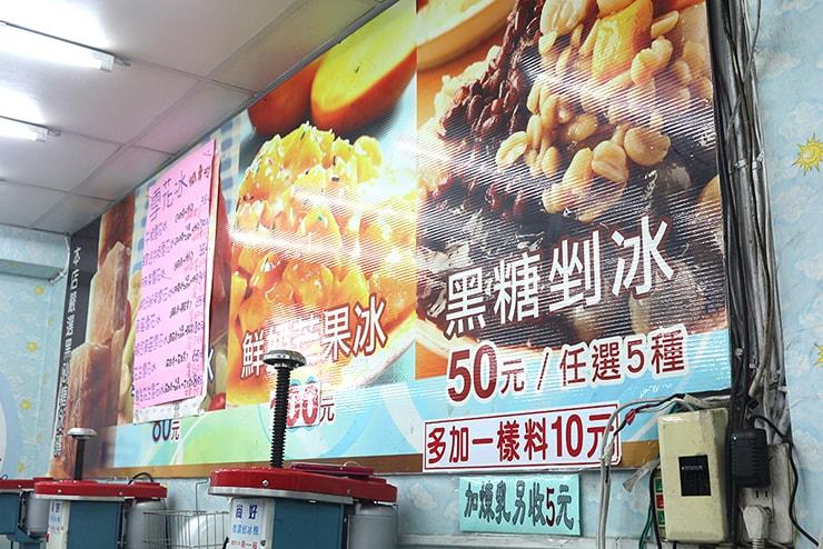 台北・永安市場「良古早味黒糖剉冰」のメニュー