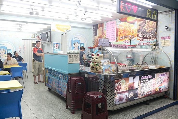 台北・永安市場「良古早味黒糖剉冰」のカウンター