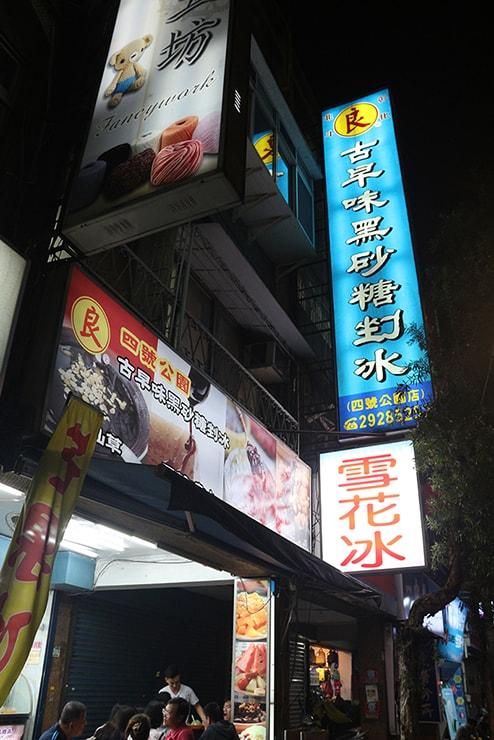台北・永安市場「良古早味黒糖剉冰」の看板