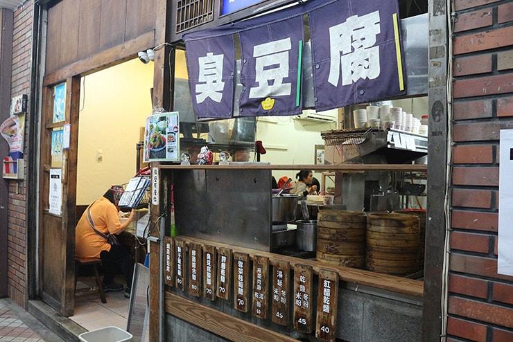 台北・永安市場「豆腐殿臭豆腐」の暖簾
