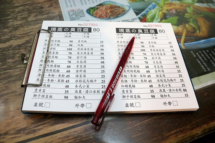 台北・永安市場「豆腐殿臭豆腐」のメニュー