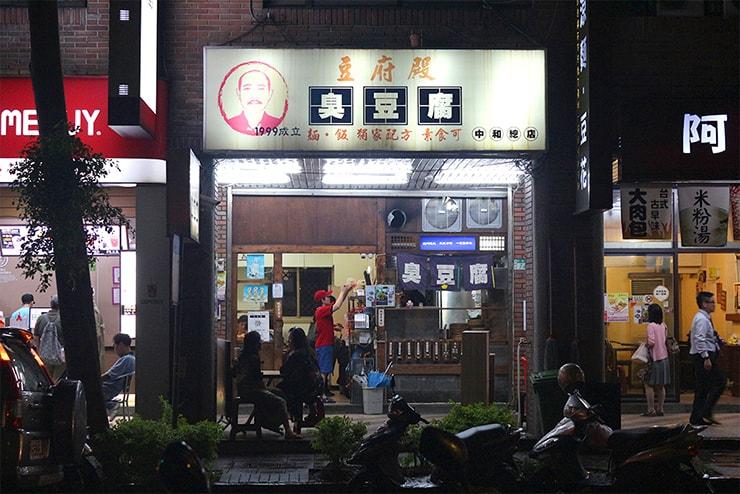 台北・永安市場「豆腐殿臭豆腐」の外観