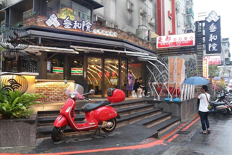 本格台湾料理レストラン「參和院(忠孝店)」の外観