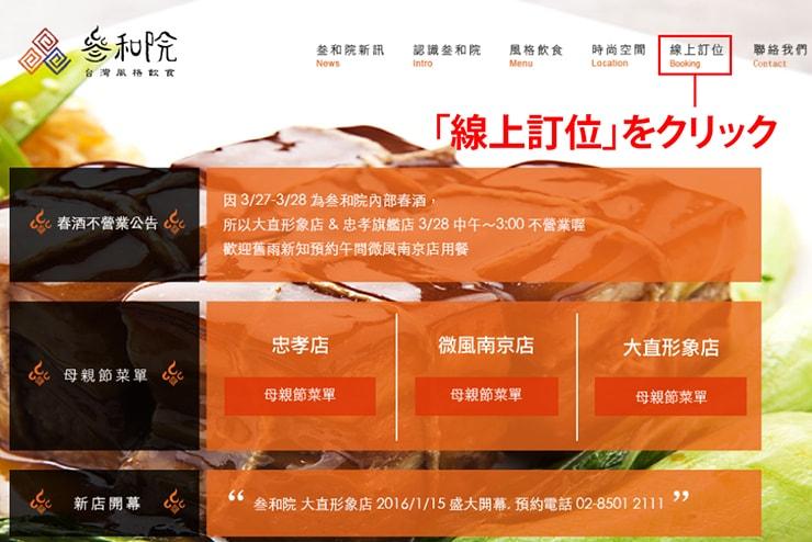 本格台湾料理レストラン「參和院」のネット予約方法_1