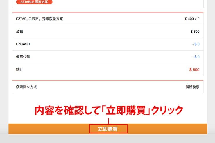 本格台湾料理レストラン「參和院」のネット予約方法_10