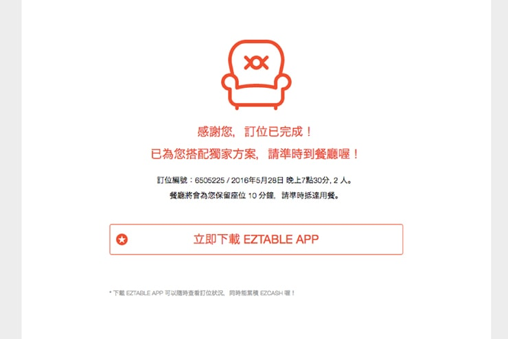 本格台湾料理レストラン「參和院」のネット予約方法_11