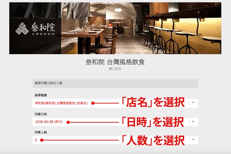本格台湾料理レストラン「參和院」のネット予約方法_2