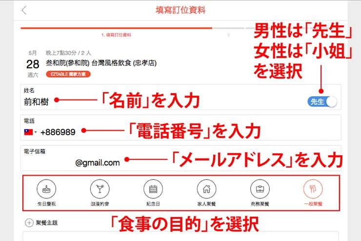 本格台湾料理レストラン「參和院」のネット予約方法_4