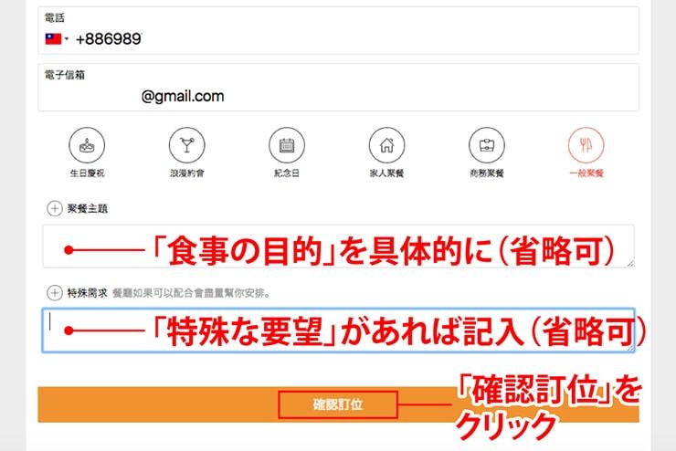 本格台湾料理レストラン「參和院」のネット予約方法_5