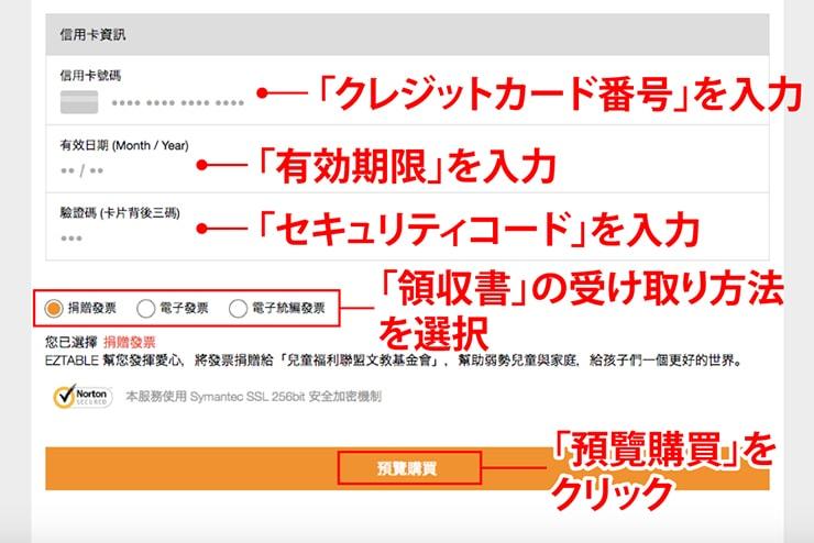 本格台湾料理レストラン「參和院」のネット予約方法_8