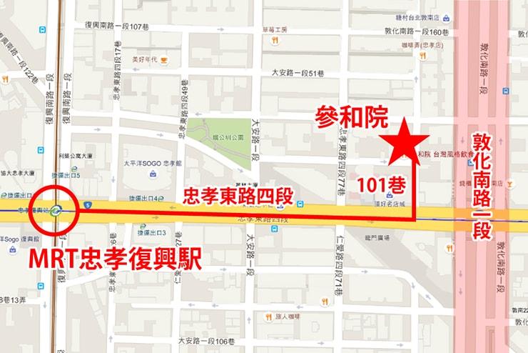 本格台湾料理レストラン「參和院(忠孝店)」へのマップ