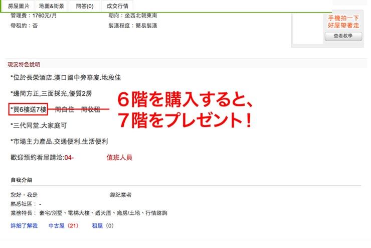 台湾のお部屋探しサイト「104」で見つけた買一送一