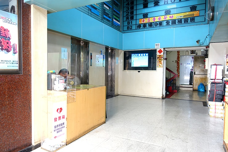 台北駅前のポーセラーツ教室「LaReine」のあるビルの入り口
