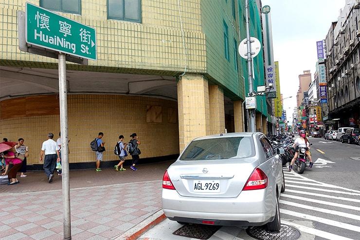 台北駅前「懷寧街」の道路看板