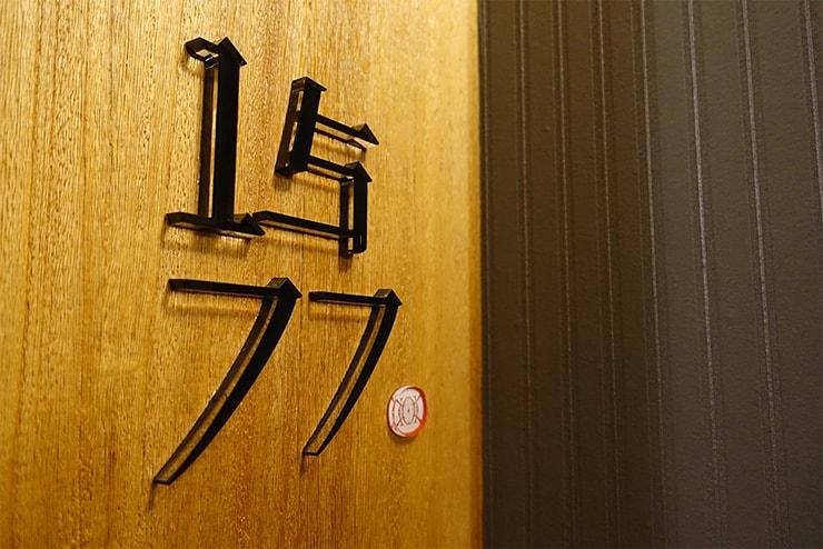 台北・信義區のLGBTフレンドリーホテル「home hotel」逸寬套房の入り口