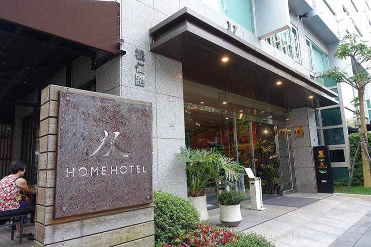 台北・信義區のLGBTフレンドリーホテル「home hotel」のエントランス