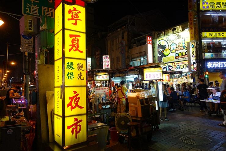 台北駅最寄りの人気夜市「寧夏夜市」の入り口