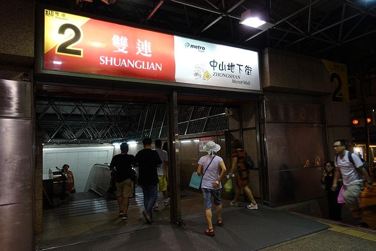 台北MRT(地下鉄)雙連駅