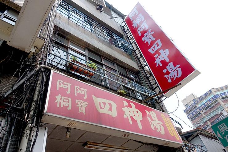 台北駅最寄りのグルメタウン・雙連「阿桐阿寶四神湯」の看板