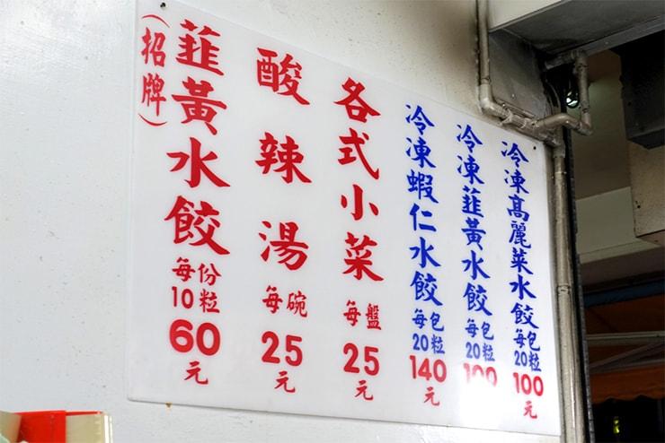 台北駅最寄りのグルメタウン・雙連「雙連高記水餃店 / 三五水餃」のメニュー