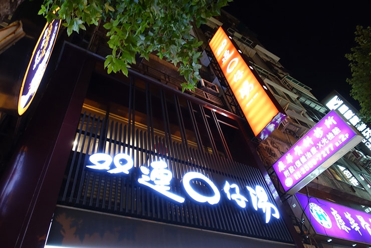 台北駅最寄りのグルメタウン・雙連「雙連圓仔湯」の外観