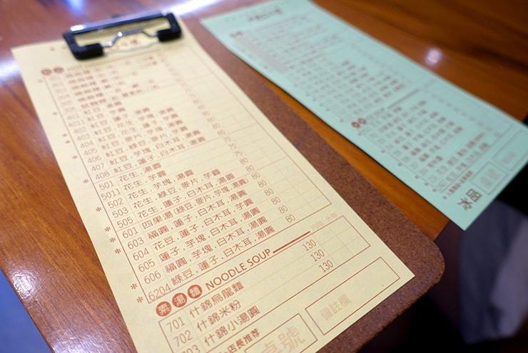 台北駅最寄りのグルメタウン・雙連「雙連圓仔湯」のメニュー