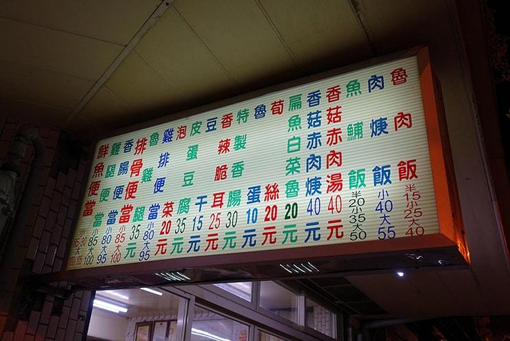 台北駅最寄りのグルメタウン・雙連「滿庭香滷肉飯」のメニュー
