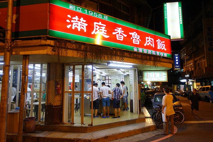 台北駅最寄りのグルメタウン・雙連「滿庭香滷肉飯」の外観