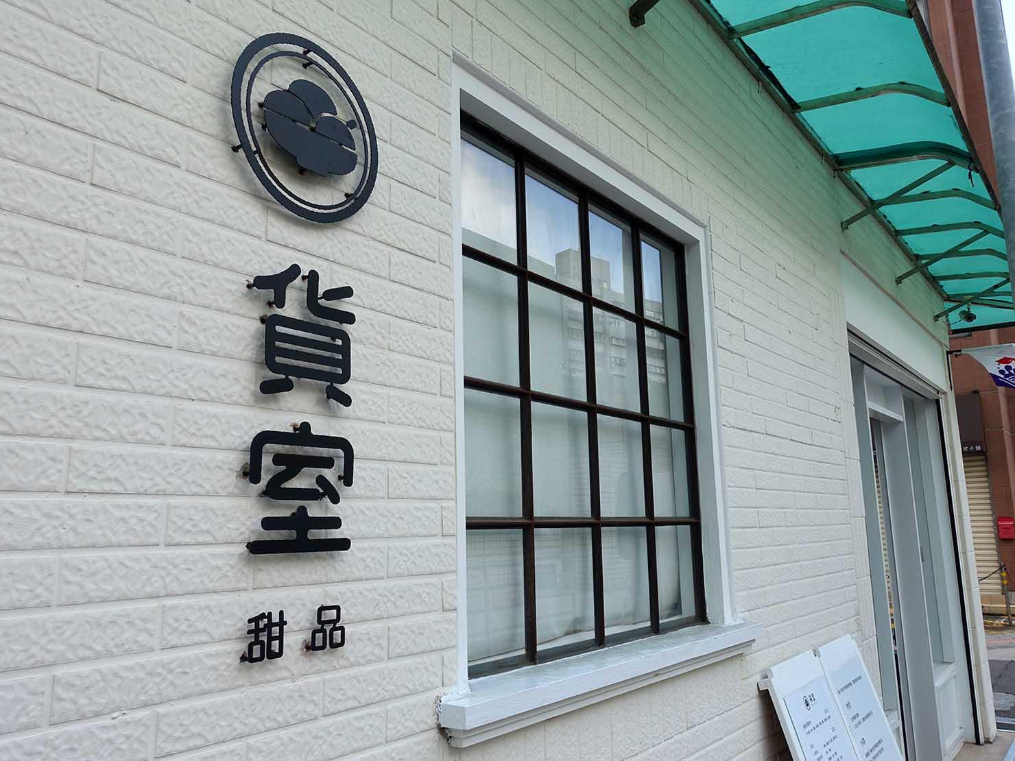 台北駅最寄りのグルメタウン・雙連のおすすめスイーツ店「貨室甜品」の外観