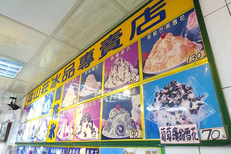 台北・石牌「雪山莊冰品店」のメニュー