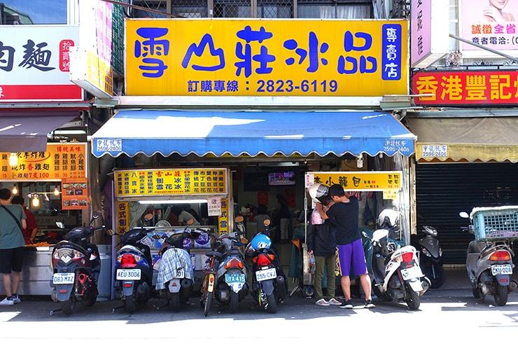 台北・石牌「雪山莊冰品店」の外観
