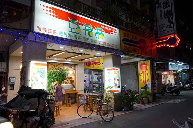 台北・石牌「豆花林」の外観
