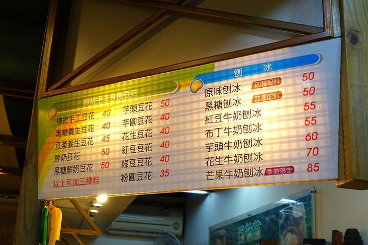 台北・石牌「豆花林」のメニュー