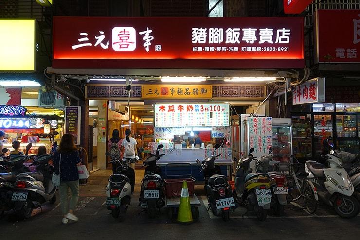 台北・石牌「三元喜事」の外観